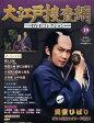 大江戸捜査網DVDコレクション 2014年10月19日号【雑誌】【2500円以上送料無料】