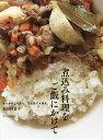 煮込み料理をご飯にかけて作りおきして安心。ひと皿で大満足。/坂田阿希子/レシピ【合計3000円以上で送料無料】