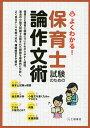 保育士試験のための論作文術 よくわかる! 〔2014〕【3000円以上送料無料】