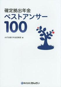 【後払いOK】【2500円以上送料無料】確定拠出年金ベストアンサー100/みずほ銀行年金営業部
