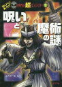呪いと魔術の謎/並木伸一郎