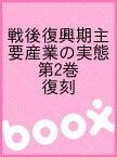戦後復興期主要産業の実態 第2巻 復刻【3000円以上送料無料】