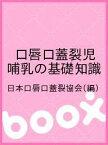 口唇口蓋裂児哺乳の基礎知識/日本口唇口蓋裂協会【2500円以上送料無料】