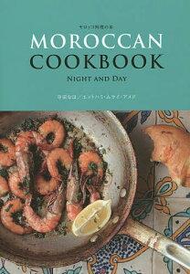 momo book【後払いOK】【2500円以上送料無料】MOROCCAN COOKBOOK モロッコ料理の本 NIGHT ...