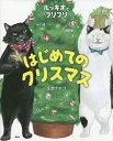 ルッキオとフリフリはじめてのクリスマス/庄野ナホコ【2500円以上送料無料】