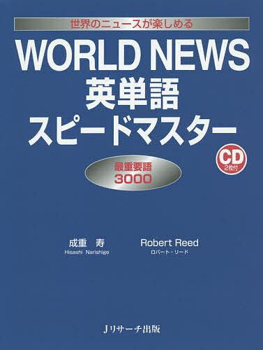 WORLD NEWS英単語スピードマスター 世界のニュースが楽しめる 最重要語3000/成重寿/RobertReed【合計3000円以上で送料無料】