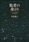 敗者の身ぶり ポスト占領期の日本映画/中村秀之【2500円以上送料無料】