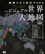 ビジュアル世界大地図 地球の今と歴史がわかる/左巻健男【2500円以上送料無料】