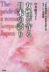 女性が守る日本の誇り 「慰安婦問題」の真実を訴えるなでしこ活動録/山本優美子【3000円以上送料無料】