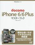 docomo iPhone 6/6 Plusマスターブック/小山香織/松山茂【2500円以上送料無料】