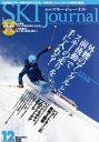 スキージャーナル 2014年12月号【雑誌】【後払いOK】【2500円以上送料無料】