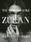 ZUKAN青木玄徳/鈴木光雄【2500円以上送料無料】
