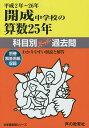 開成中学校の算数25年科目別スーパー過去問 平成2年〜26年【合計3000円以上で送料無料】