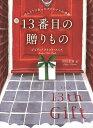 13番目の贈りもの ほんとうにあったクリスマスの奇跡/ジョアン・フイスト・スミス/川田志津【2500円以上送料無料】