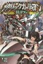 メタリックガーディアンRPG/藤田史人/林啓太/ファーイースト・アミューズメント・リサーチ