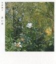 【店内全品5倍】赤い糸/米澤純子/上田義彦/ビジュアルアーツフォトアワ...
