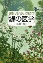 植物力をくらしに活かす「緑の医学」/林真一郎