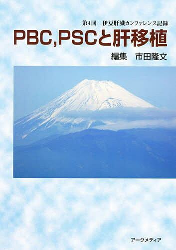 【スーパーSALE中6倍!】PBC,PSCと肝移植/市田隆文【3000円以上送料無料】