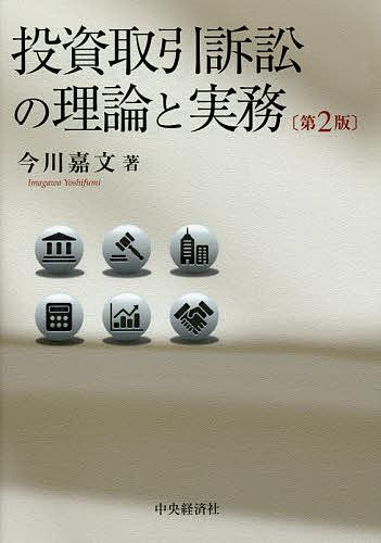 投資取引訴訟の理論と実務/今川嘉文【合計3000円以上で送料無料】