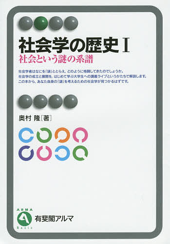 社会学の歴史 社会という謎の系譜 1/奥村隆【合計3000円以上で送料無料】