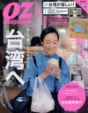 【後払いOK】【2500円以上送料無料】OZ magazine(オズマガジン) 2015年1月号【雑誌】