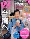 【3000円以上の購入で200円クーポンプレゼント!】OZ magazine Petit 2015年1月号 【OZma...