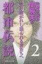 Mr.都市伝説関暁夫の都市伝説 2/関暁夫【合計3000円以上で送料無料】