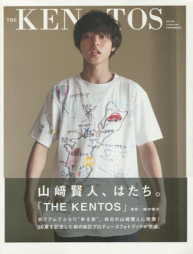 THE KENTOS 山崎賢人写真集/網中健太【合計3000円以上で送料無料】