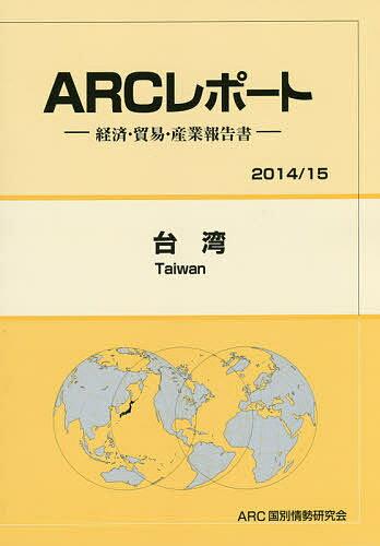 台湾 2014/15年版/ARC国別情勢研究会【3000円以上送料無料】
