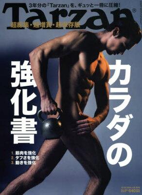 ターザン 2015年1月8日号【雑誌】【後払いOK】【2500円以上送料無料】