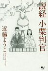 説経小栗判官/近藤ようこ【2500円以上送料無料】