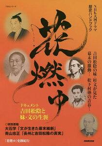 NHKシリーズ NHK大河ドラマ歴史ハンドブック花燃ゆ 【後払いOK】【2500円以上送料無料】