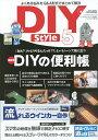 【100円クーポン配布中!】DIY Style 5