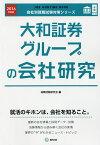 大和証券グループの会社研究 JOB HUNTING BOOK 2016年度版/就職活動研究会【2500円以上送料無料】