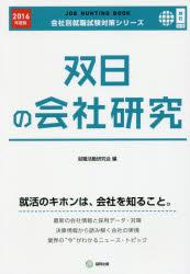 会社別就職試験対策シリーズ H−6 商社双日の会社研究 JOB HUNTING BOOK 2016年度版/就...