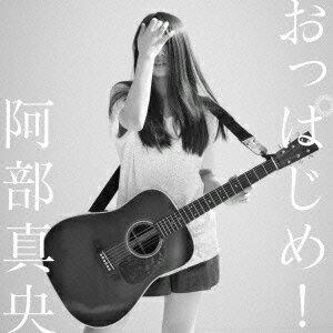 〔予約〕おっぱじめ!(初回限定盤)(DVD付)/阿部真央【後払いOK】【2500円以上送料無料】