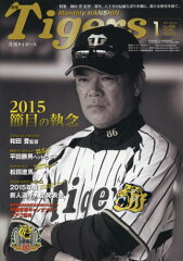 月刊タイガース 2015年1月号【雑誌】【後払いOK】【2500円以上送料無料】