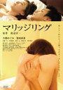 マリッジリング スペシャル・プライス/小橋めぐみ/保阪尚希