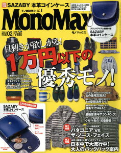 Mono Max(モノマックス) 2015年2月号【雑誌】 【後払いOK】【2500円以上送料無料】