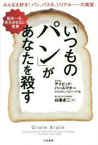 【500円クーポン配布中!】「いつものパン」があなたを殺す/デイビッド・パールマター/クリステ…