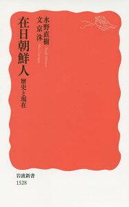 岩波新書 新赤版 1528在日朝鮮人 歴史と現在/水野直樹/文京洙【後払いOK】【2500円以上送...