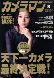 カメラマン 2015年2月号【雑誌】【後払いOK】【2500円以上送料無料】