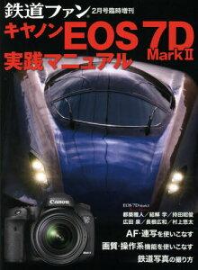EOS 7D Mark2 実戦マニュアル 2015年2月号 【鉄道ファン増刊】【雑誌】【後払いOK】【25...