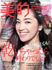 美的(BITEKI) 2015年3月号【雑誌】【後払いOK】【2500円以上送料無料】【P25Jan15】
