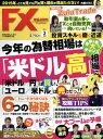【購入者限定!200円クーポンプレゼント!】月刊FX攻略.COM(ドットコム) 2015年3月号【雑...