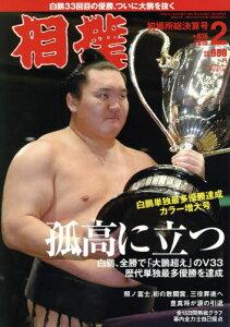 相撲 2015年2月号【雑誌】【後払いOK】【2500円以上送料無料】