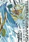 テラフォーマーズ外伝RAIN HARD/貴家悠/橘賢一/木村聡【2500円以上送料無料】