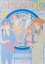 ニセコイ 17 同梱版/古味直志【後払いOK】【2500円以上送料無料】