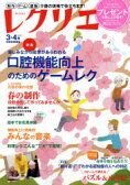 レクリエ 高齢者介護をサポートするレクリエーション情報誌 2015−3・4月【2500円以上送料無料】