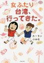 女ふたり台湾、行ってきた。/カータン/小林希【後払いOK】【2500円以上送料無料】